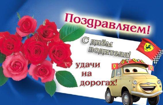 Поздравления ко дню водителя автобус